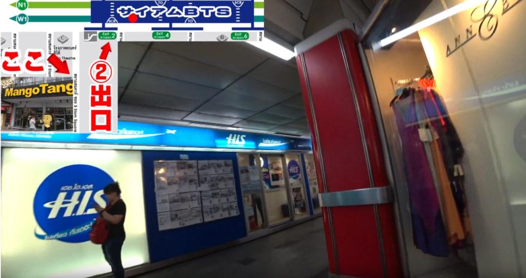 BTSサイアム駅HIS店舗付近