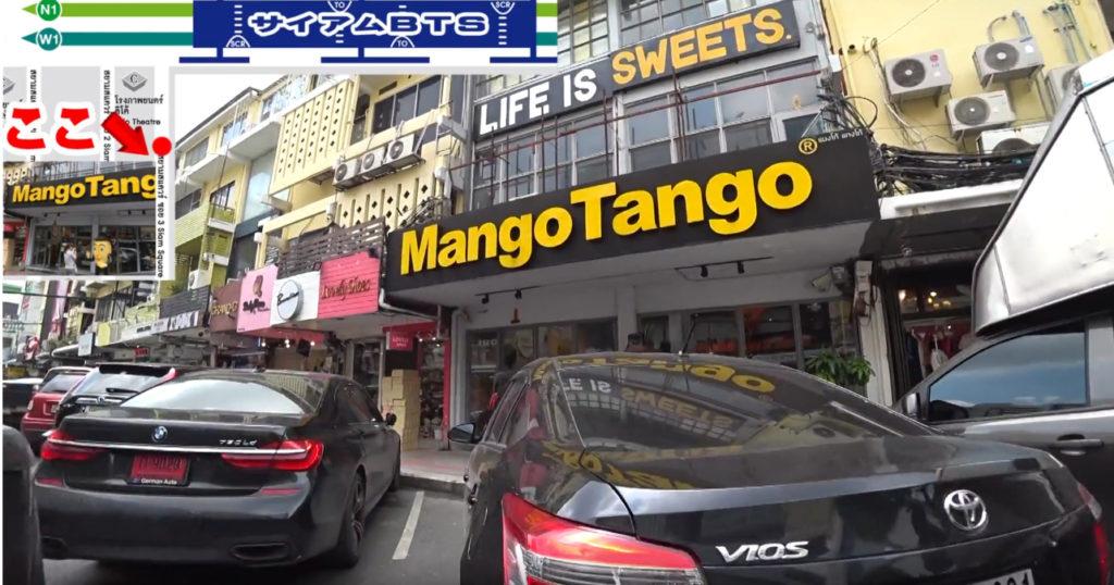 マンゴタンゴ店舗前
