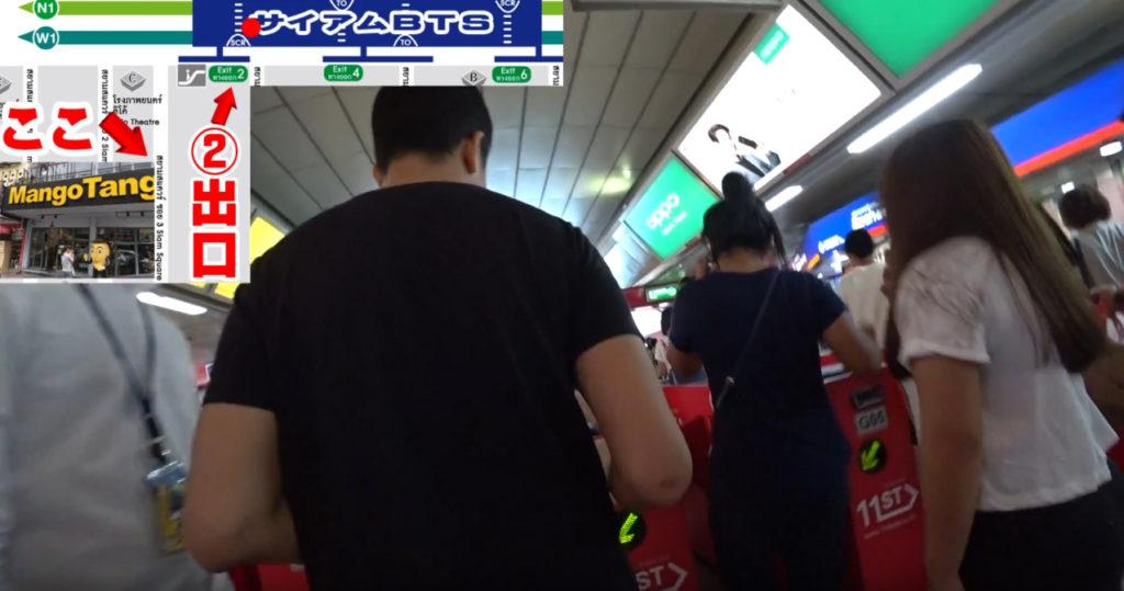 BTSサイアム駅改札を出る