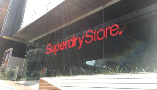 Superdry 極度乾燥(しなさい)購入してみた!