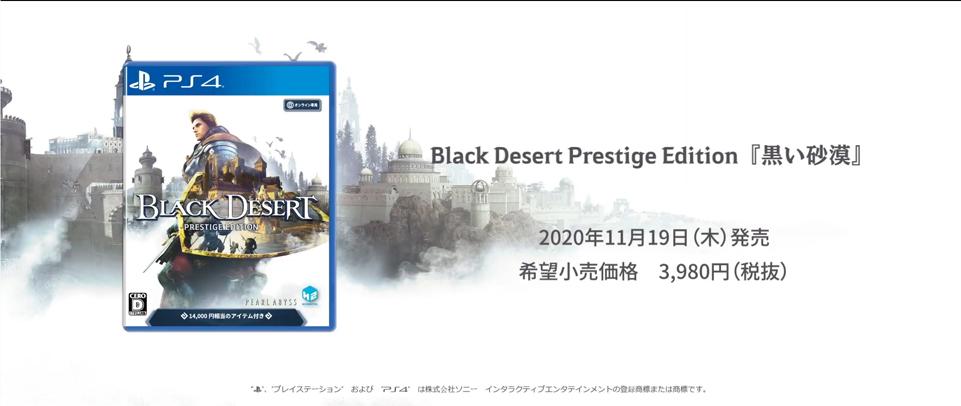 黒い砂漠プレステージ発売