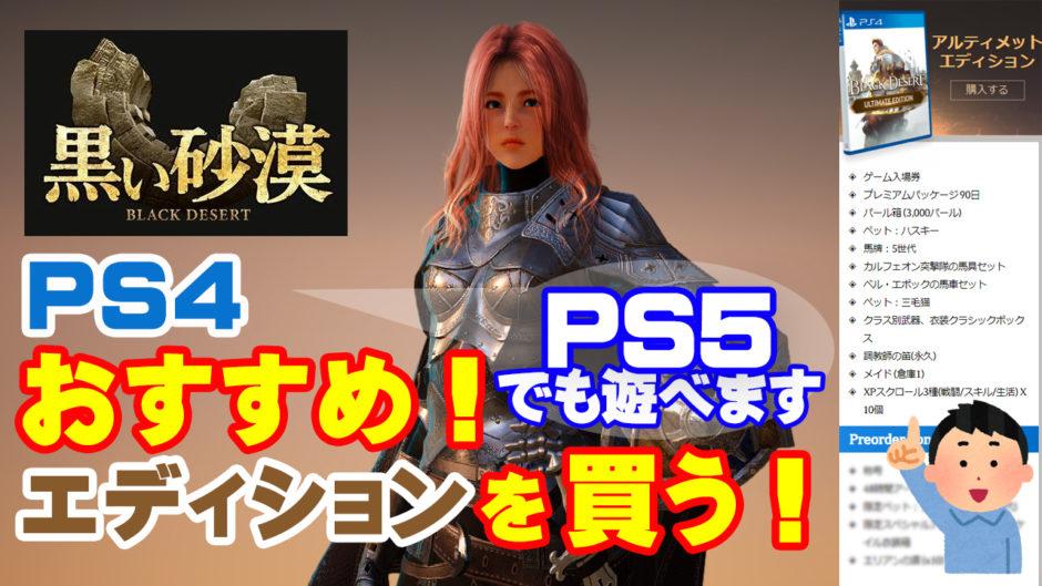 【PS4】黒い砂漠エディションを買う!PS5でも遊べます