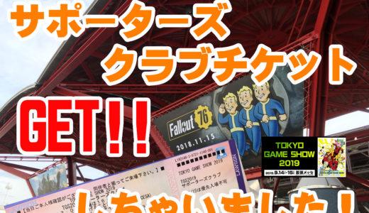 【2019年版】TGS サポーターズクラブチケットGET!!