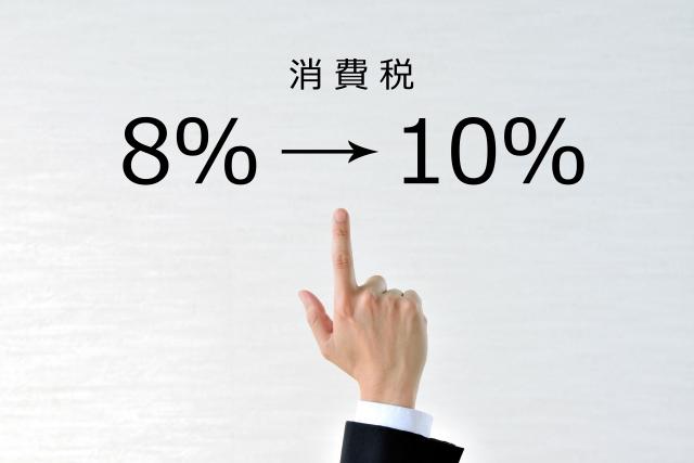 消費税UP