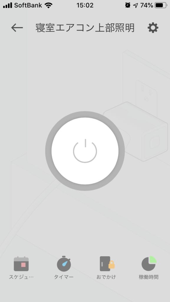 Kasaアプリオフ