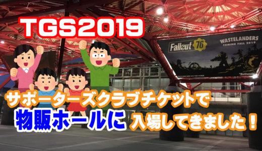 【2019年版】東京ゲームショウ物販に並んでみた!