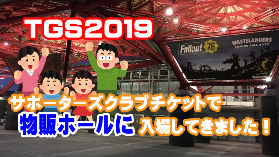 TGS2019入場