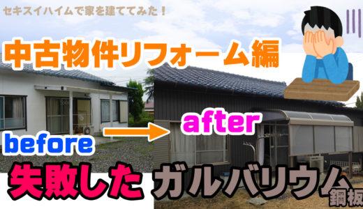 セキスイハイムで家を建ててみた!(中古物件リフォーム編)
