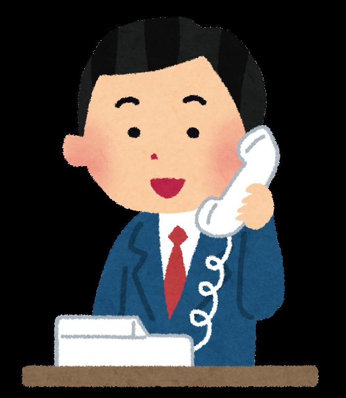電話の男性