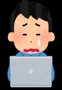 パソコンで泣き