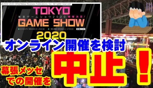 「東京ゲームショウ2020」中止 オンライン開催を検討中