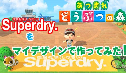 【あつ森】Superdry極度乾燥(しなさい)を作ってみた!