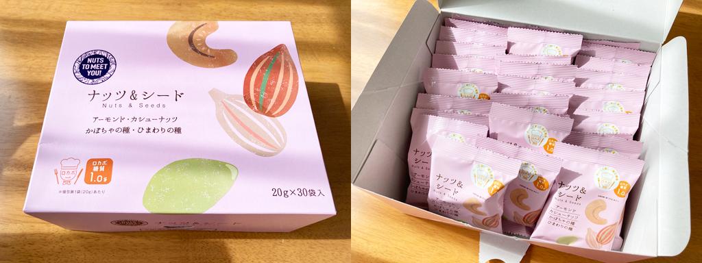 【マコなり社長オススメのナッツ】をレビュー ナッツ&ソートパッケージ