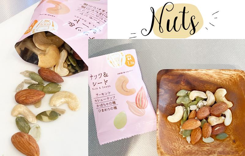 【マコなり社長オススメのナッツ】をレビュー ナッツ&シード4種の中身
