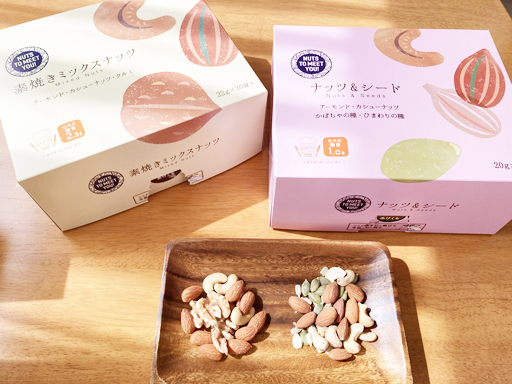 【マコなり社長オススメのナッツ】をレビュー ナッツ&シードこのふたつはおすすめです!