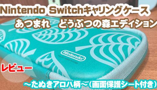 【あつ森】Switchキャリングケース レビュー