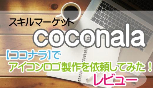 【ココナラ】でイラストロゴ製作を依頼してみた!レビュー