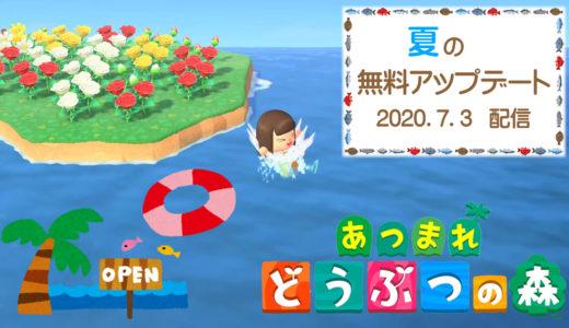 【あつ森】海開き解禁!海の幸をたくさん集めよう!