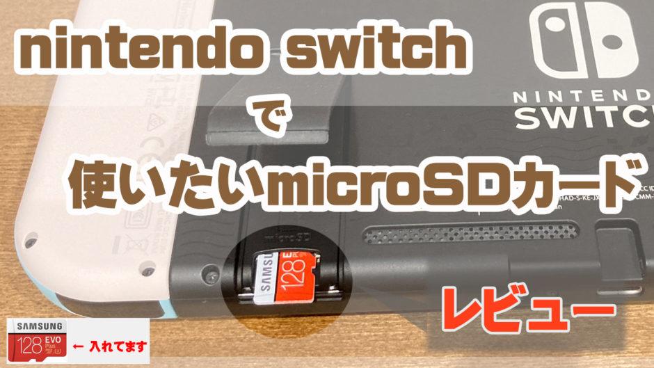 samsung_microSDサムネ