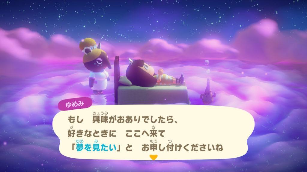 ゆみめさん「夢が見たい」