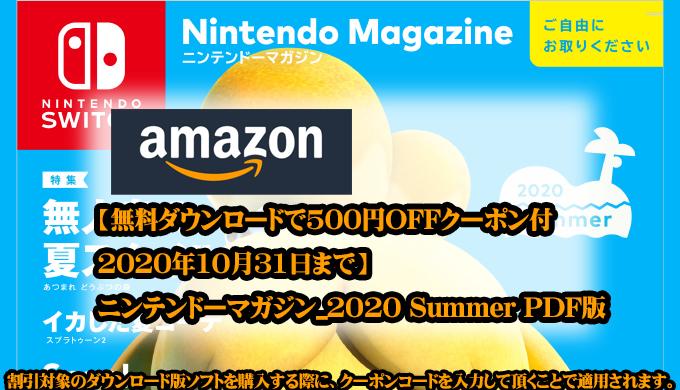 Amazon500円OFFキャンペーンサムネ