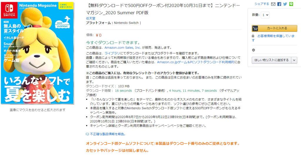 Amazon_500円OFFキャンペーン