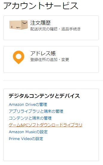 Amazon_500円OFFキャンペーン購入の場所