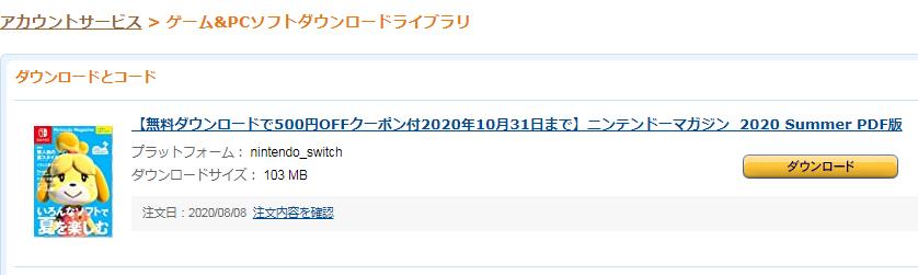 Amazon_500円OFFキャンペーン購入後のダウンロード