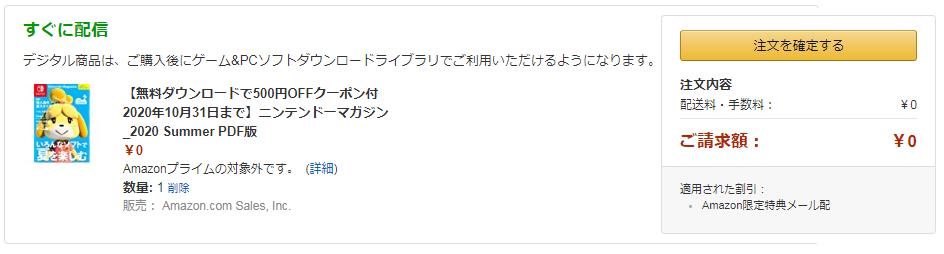 Amazon_500円OFFキャンペーン注文を確定