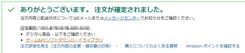 Amazon_500円OFFキャンペーン購入ありがとう