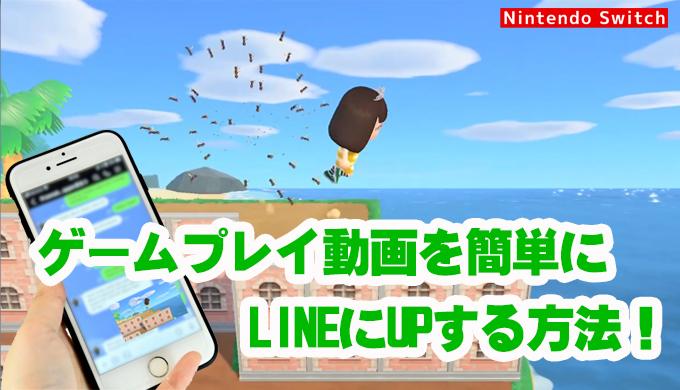 ゲームプレイ動画を簡単にLINEにUPする方法!サムネ
