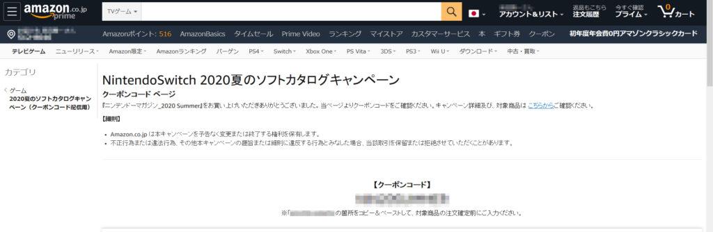 スイッチ500円OFFクーポン