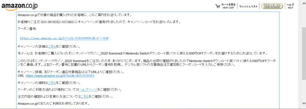 スイッチ500円offクーポンメール