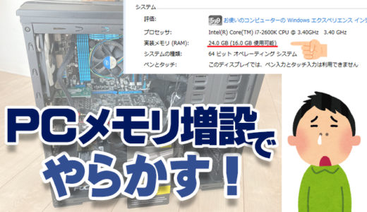 【実証】PCメモリ増設でやらかす!レビュー