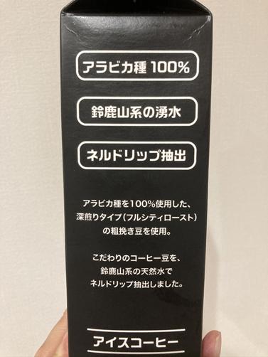 成城石井アイスコーヒーパッケージ