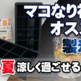マコなり社長オススメ製氷皿サムネ