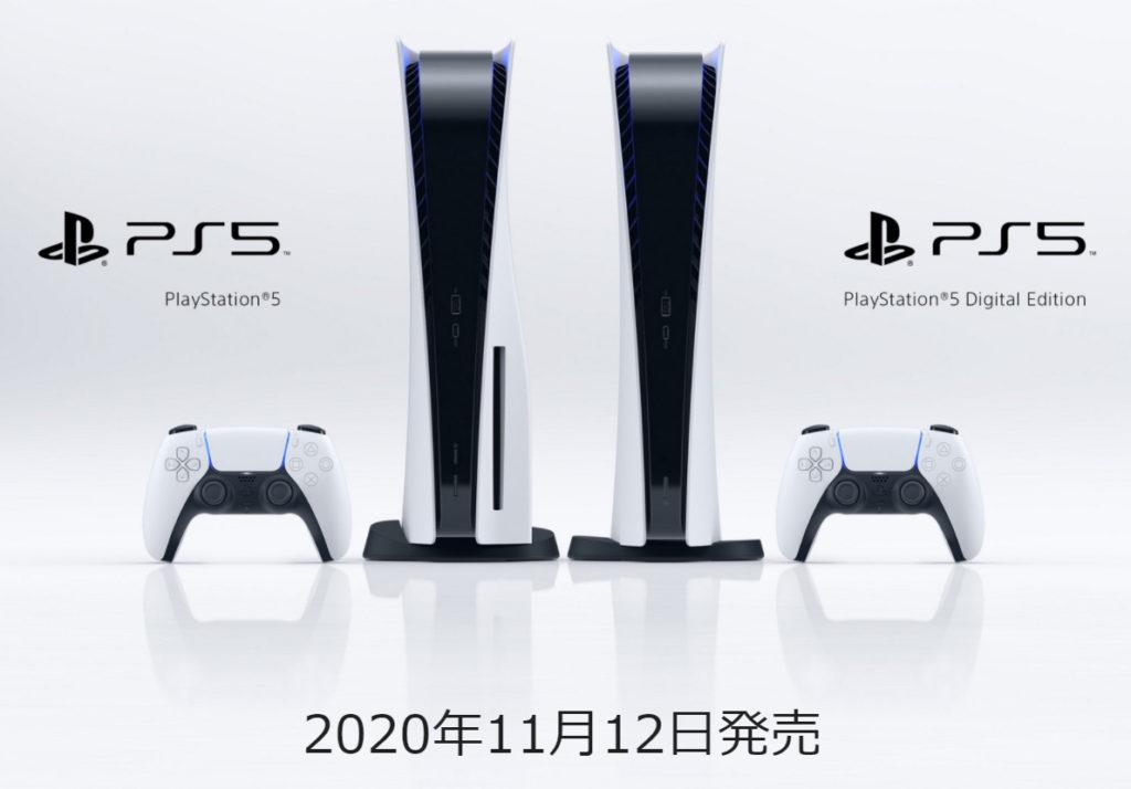 PS5本体写真