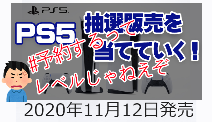 PS5予約サムネ