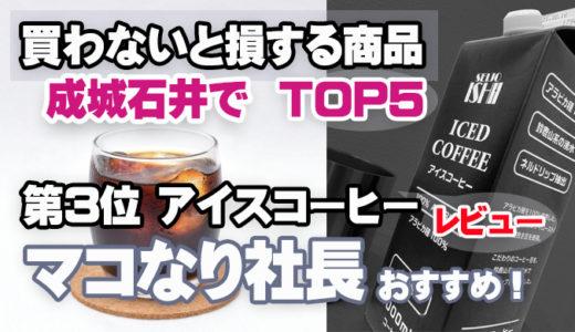 【成城石井】マコなり社長オススメのアイスコーヒーをレビュー