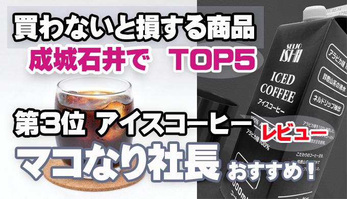 成城石井で買わないと損する商品 第3位アイスコーヒーサムネ