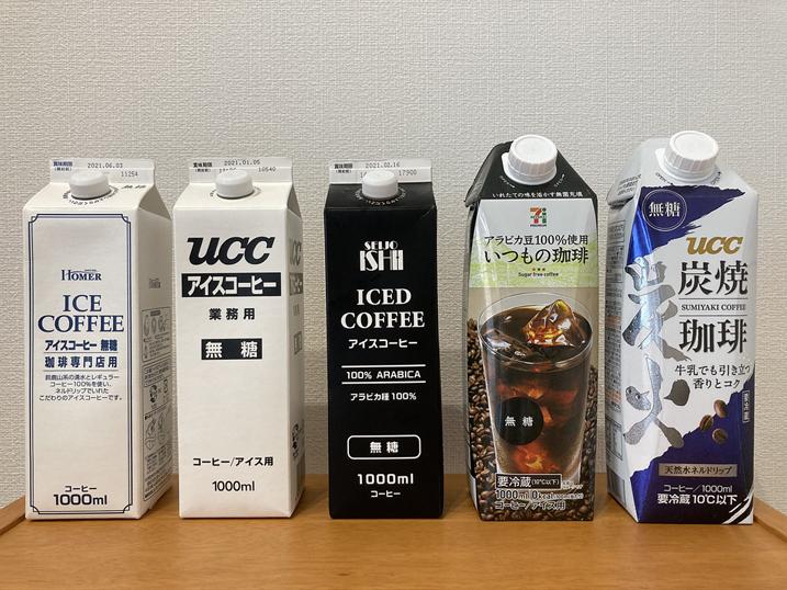 5選アイスコーヒー