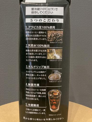 セブンアイスコーヒー記載