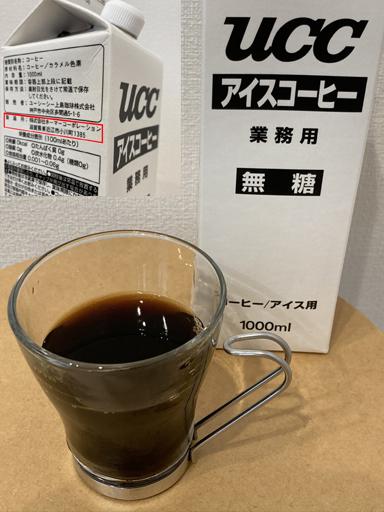 UCCアイスコーヒー業務用