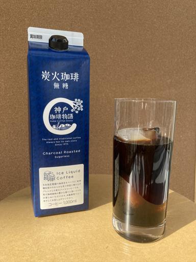 神戸珈琲物語アイスコーヒー
