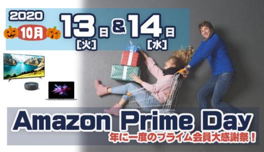【Amazon Prime Day】年に一度のプライム会員大感謝祭にエントリーしてみる!