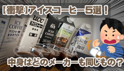 【衝撃】アイスコーヒー比較5選!中身はどのメーカーも同じもの?!