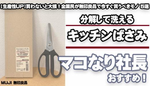 【マコなり社長オススメのキッチンばさみ】無印良品レビュー