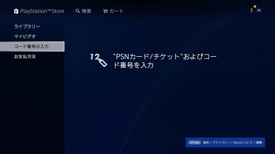 PlayStation®Storeでコード番号の入力
