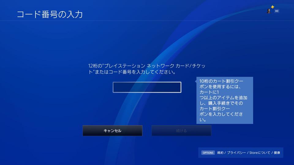 PlayStation®Storeコード番号入力画面12桁