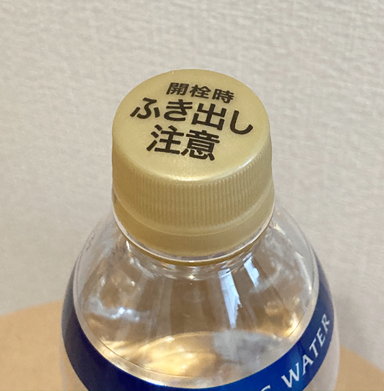 ポッカサッポロ炭酸水キャップ